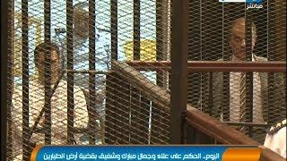 أخبار النهار:الحكم على علاء وجمال مبارك وشفيق بقضية أرض الطيارين