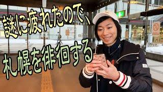 【外配信】北海道札幌。謎に疲れたので徘徊するADHDぼっちマン!