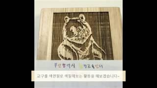 환경교육교구 '멸종위기생물 원목교구' 이용방법~!!