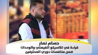 رأي المحامي عماد الحناينة بإيقاف لاعب الفيصلي عدي زهران