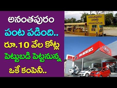 KIA Motors Plant In Anantapur | KIA Motors Manufacturing Plant Andhrapradesh | Taja30