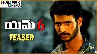 M6 Telugu Movie Teaser || Latest Telugu Movie Trailers || Shalimarcinema