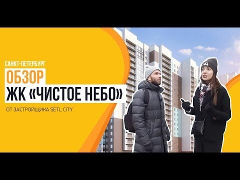 ЖК «Чистое Небо» от застройщика «Setl City»   — первый обзор новостроек Санкт-Петербурга