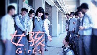 【女孩Girls】微電影