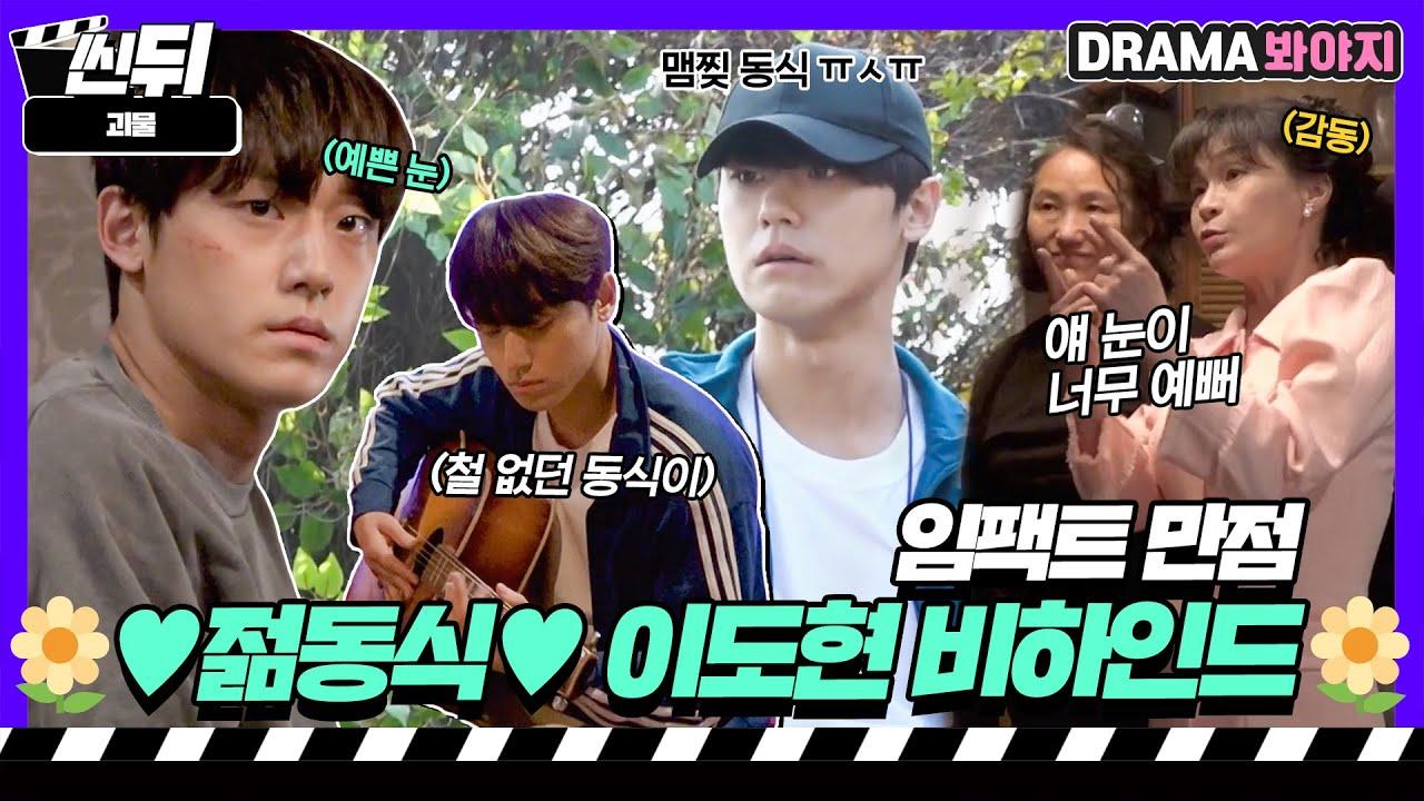 [🎬씬뒤] 이도현🌼 우리 소듕한 20살 젊동식 이도현, 임팩트 있는 특별출연 비하인드💖 | 괴물 | JTBC 210305 방송 외