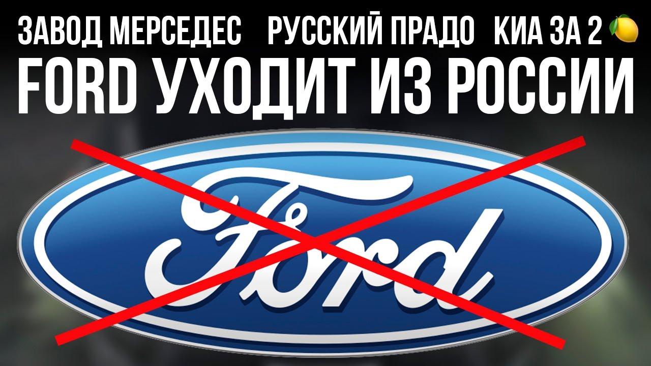 Ford уходит из России, Мерседес открыл завод, универсал Киа за 2 млн и... // Микроновости Апр 2019