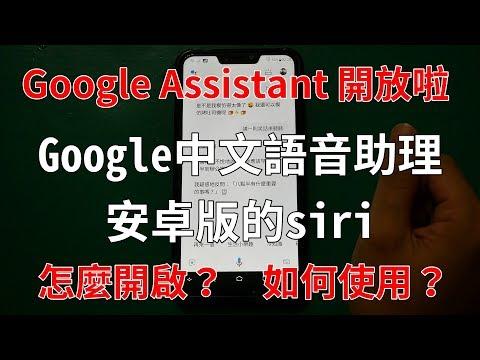 超強的語音助理Google assistant 台灣似乎開放了 如何開啟Google ...