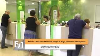 50 банков России для кредитов и депозитов у россиян