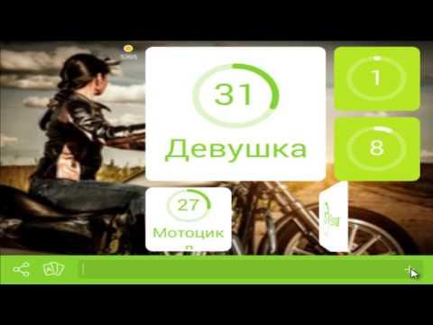 игра 94 процента уровень 74 картинка девушка на мотоцикле
