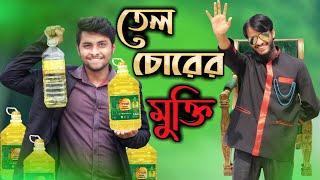 তেল চোর ছাড়া পেলো। Tel Chor Chairman | Bangla Funny Video New 2020 | দেশী CID বাংলা