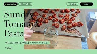 (moon's) 지에라 오븐 구입기념, 썬드라이 토마토…