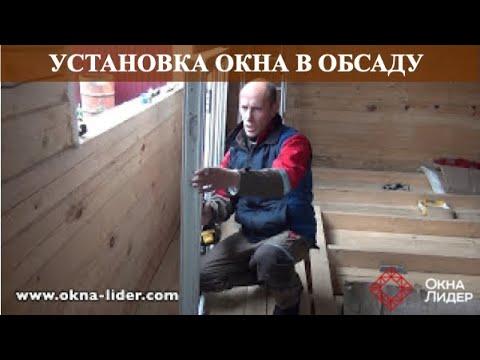 Как поставить пластиковое окно в деревянном доме своими руками видео