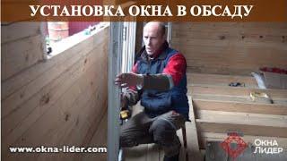 Установка пластикового окна в обсаду в деревянном доме(, 2015-10-22T12:26:59.000Z)