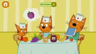 Три Кота Доктор -  Лечим котиков  Карамелька, Коржик и Компот спасают друзей   игра как мультик