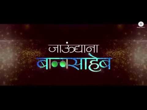 Bring It On BabyLyrical VideoJaundya Na BalasahebAjay Atul