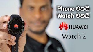 4G Huawei Watch 2 ⌚ Sri Lanka