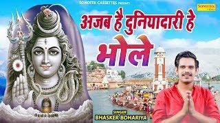 अजब है दुनियादारी हे भोले Bhaskar Bohariya Bhole Baba Ke Bhajan 2019 Bhole Bhajan 2019