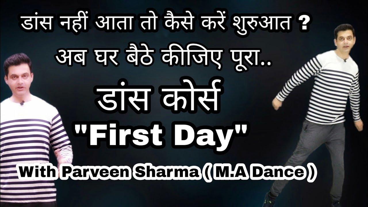 Full Dance Course (पूरा डांस कोर्स ) पहले दिन से | घर पर ही सीखिए पूरा डांस | Parveen Sharma