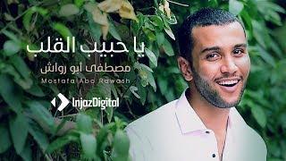 مصطفى ابورواش - يا حبيب القلب | (Mostafa Abo Rawash  - Ya Habibal Qolbi (cover
