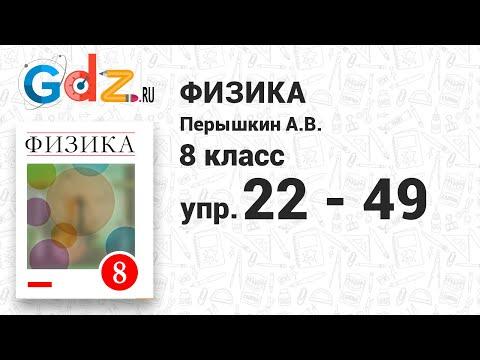Упр. 22-49 - Физика 8 класс Пёрышкин