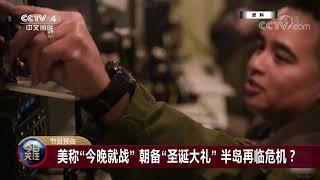 [今日关注]20191222 预告片| CCTV中文国际