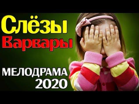 Фильм не для матерей! Слёзы Варвары! Русские мелодрамы 2020 новинки смотреть онлайн HD 1080P
