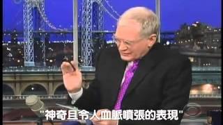 Jeremy Lin 林書豪Letterman show 大衛雷特曼秀(中文字幕)
