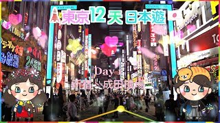 東京自由行 Let's Go Tokyo ! Day 1【環遊世界旅行團-東京篇】