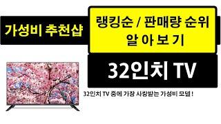 가성비 32인치TV 판매량 랭킹 순위 TOP 10