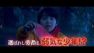 話題の映画を小説化!【2021年8月13日公開】 『妖怪大戦争 ガーディアンズ』 PV