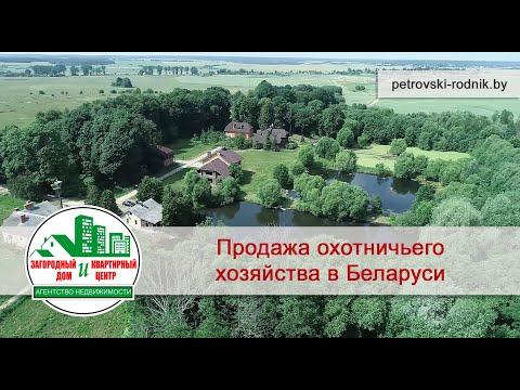 Продается охотничье хозяйство в Беларуси. Купить готовый бизнес.