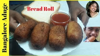 ಬ್ರೆಡ್ ರೋಲ್ ರೆಸಿಪಿ   How To Make Stuffed Potato Bread Roll   Snacks recipes In Kannada