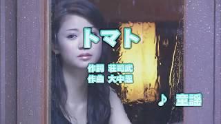 カラオケJOYSOUND (カバー) トマト / 童謡 (原曲key) 歌ってみた