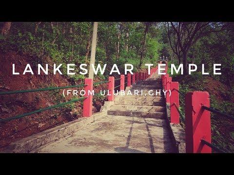 Short Ride To Lankeshwar Temple
