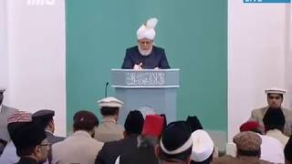 Bulgarian Translation: Friday Sermon 19th July 2013