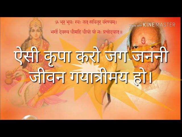 ऐसी कृपा करो जगजननी जीवन गायत्रीमय हो । प्रज्ञा गीत। bhakti geet