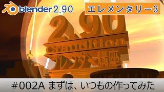 Blender 2.90 #002A まずは、いつもの作ってみた(次回使い方)