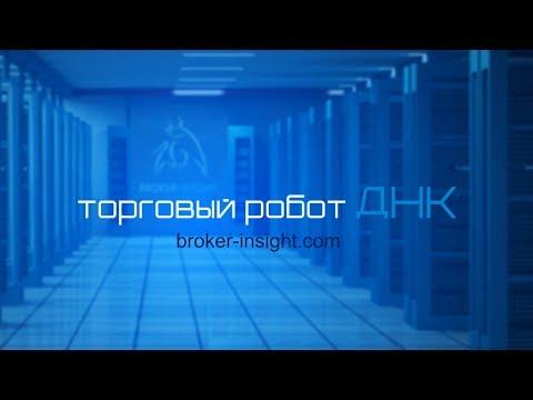Торговые роботы Форекс которые работают. Советники форекс