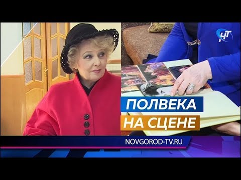 50-й творческий сезон открывает актриса Новгородского театра драмы Татьяна Прокопенкова