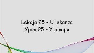 Польська мова: Урок 25 У лікаря - Lekcja 25 U lekarza