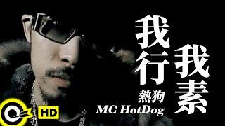 MC HotDog 熱狗【我行我素】Official Music Video