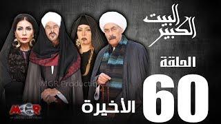 الحلقة الستون والاخيرة - مسلسل البيت الكبير|Episode 60 -Al-Beet Al-Kebeer