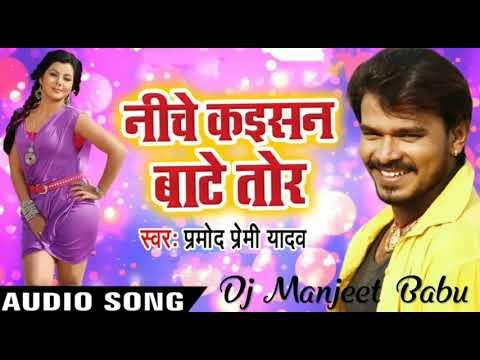 Ae Rupwa Upar Ba Gor Nichawa Kaisan Hoi Tor//Pramod Premi Yadav//Bhojpuri DJ Song