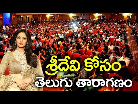 Tollywood Industry Pays Tribute to Sridevi On 4th March 2018 || Hyderabad || YOYO Cine Talkies