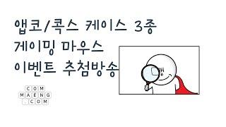 [컴맹닷컴]쿠거 게이밍 마우스 / ABKO G30 / …