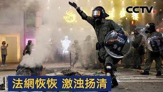 法网恢恢 激浊扬清 | CCTV