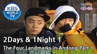 2 Days and 1 Night Season 1 | 1박 2일 시즌 1 - The Four Landmarks in Andong, Part 1