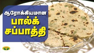 Palak Chapathi | Adupangarai | Jaya TV - 19-03-2020 Cooking Show Tamil