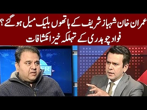 Fawad Chaudhry Exclusive Interview   Center Stage With Rehman Azhar   15 December 2018   Express