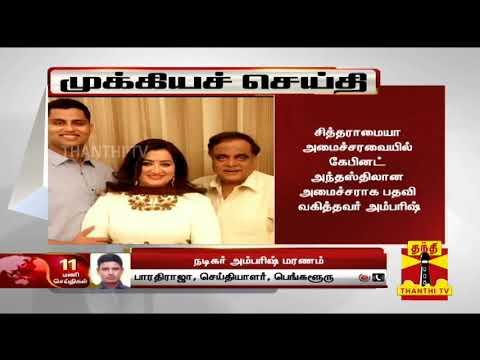உடல்நலக்குறைவால் பிரபல கன்னட நடிகர் அம்பரிஷ் மரணம் | Detailed Report
